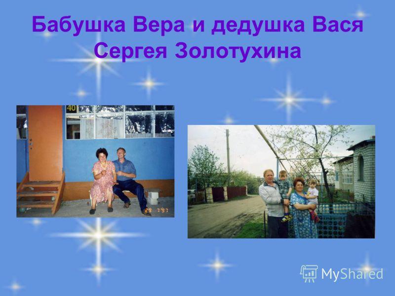Бабушка Вера и дедушка Вася Сергея Золотухина