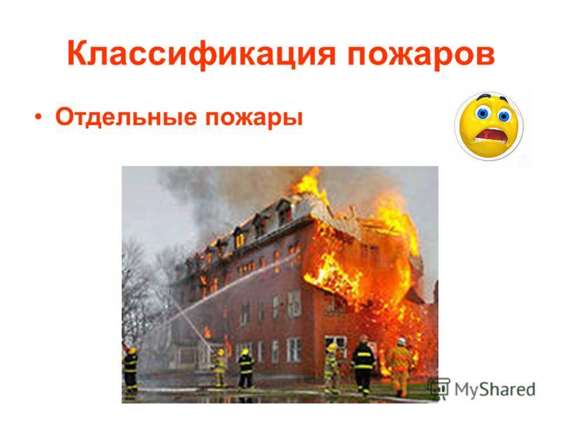 Классификация пожаров Отдельные пожары
