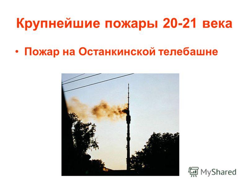 Крупнейшие пожары 20-21 века Пожар на Останкинской телебашне
