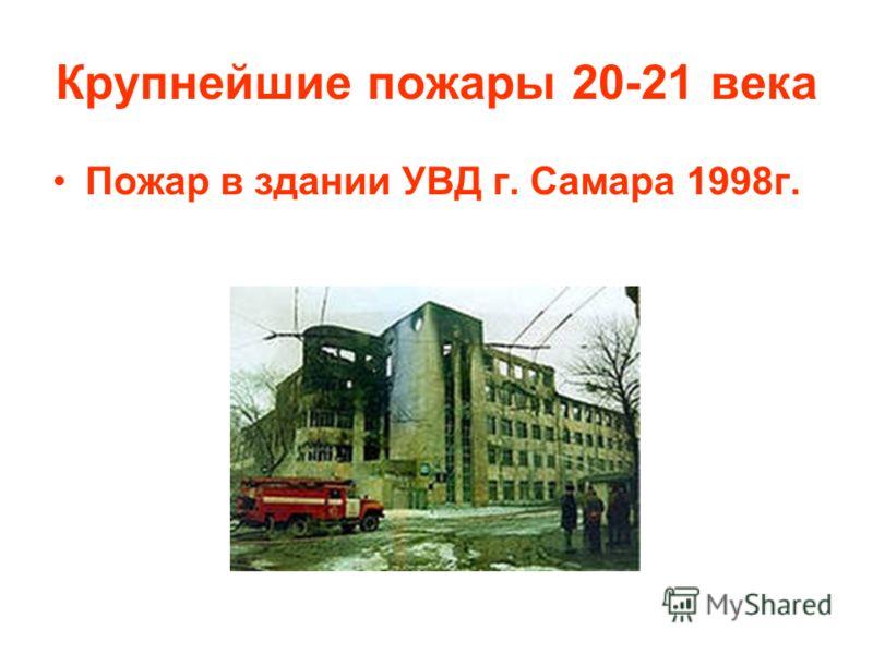 Крупнейшие пожары 20-21 века Пожар в здании УВД г. Самара 1998г.