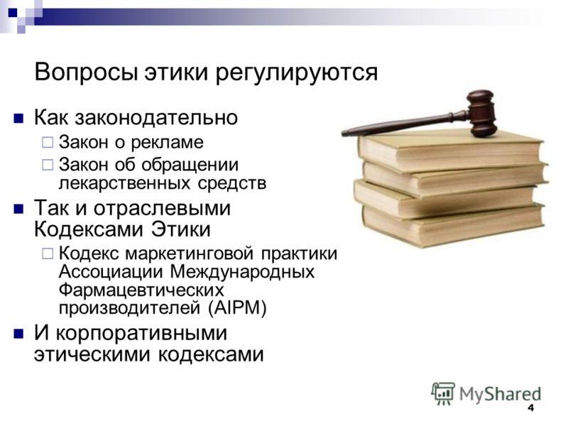 4 Вопросы этики регулируются Как законодательно Закон о рекламе Закон об обращении лекарственных средств Так и отраслевыми Кодексами Этики Кодекс маркетинговой практики Ассоциации Международных Фармацевтических производителей (AIPM) И корпоративными