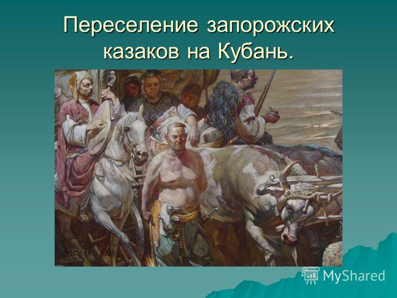 Переселение запорожских казаков на Кубань.