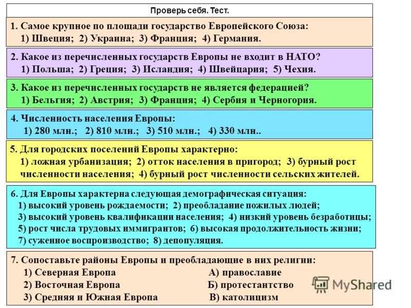 Проверь себя. Тест. 1. Самое крупное по площади государство Европейского Союза: 1) Швеция; 2) Украина; 3) Франция; 4) Германия. 2. Какое из перечисленных государств Европы не входит в НАТО? 1) Польша; 2) Греция; 3) Исландия; 4) Швейцария; 5) Чехия. 3