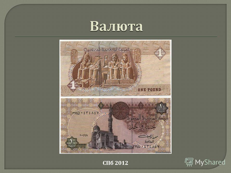 СПб 2012
