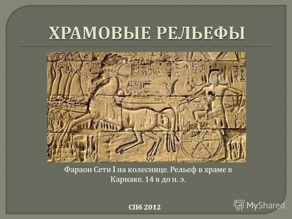 Фараон Сети I на колеснице. Рельеф в храме в Карнаке. 14 в до н. э. СПб 2012