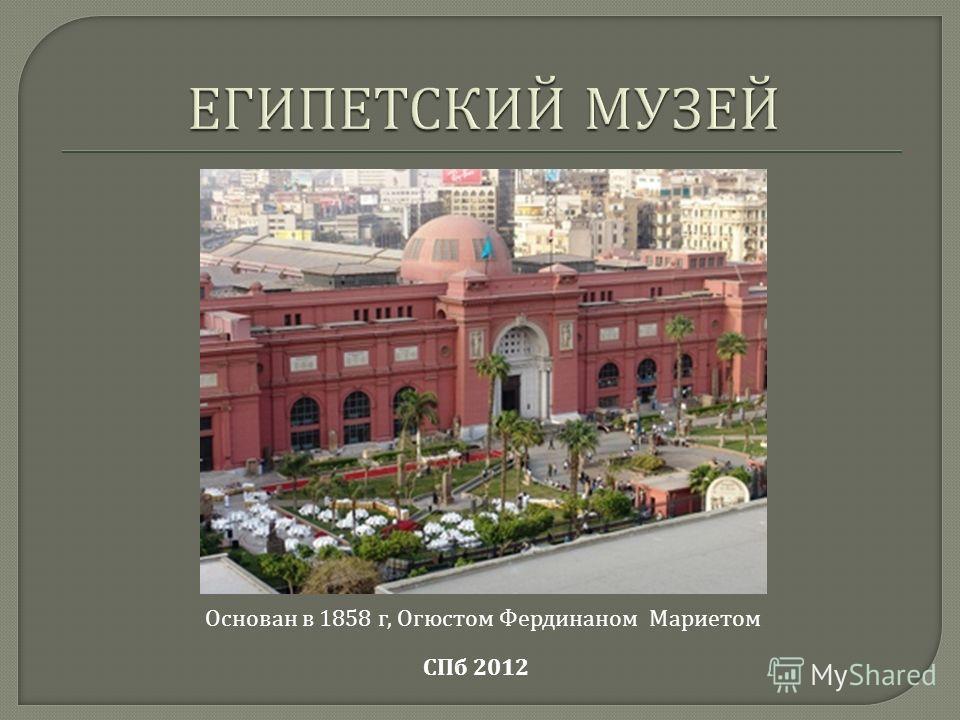 СПб 2012 Основан в 1858 г, Огюстом Фердинаном Мариетом