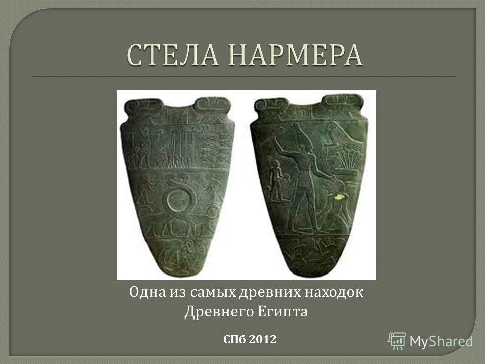 Одна из самых древних находок Древнего Египта СПб 2012
