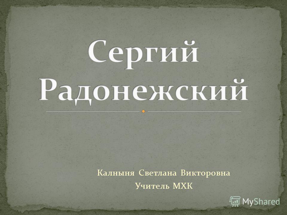 Калныня Светлана Викторовна Учитель МХК