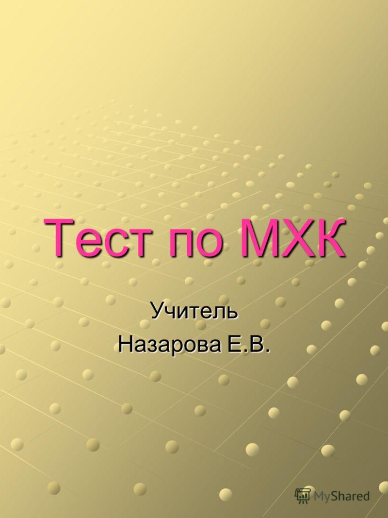 Тест по МХК Учитель Назарова Е.В.