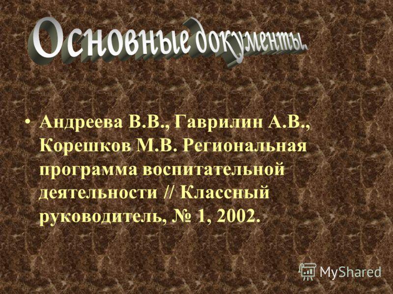 Андреева В.В., Гаврилин А.В., Корешков М.В. Региональная программа воспитательной деятельности // Классный руководитель, 1, 2002.