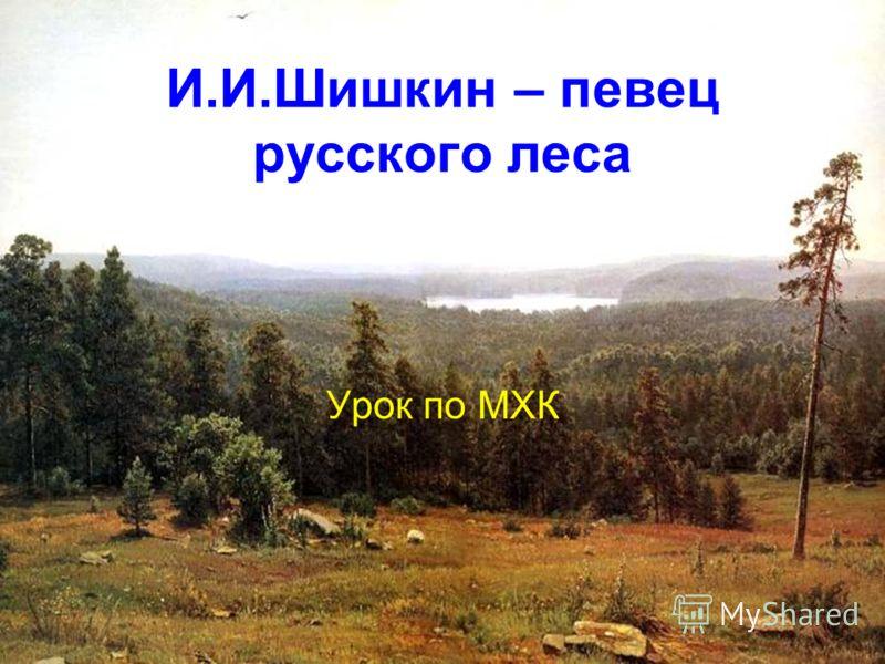 И.И.Шишкин – певец русского леса Урок по МХК