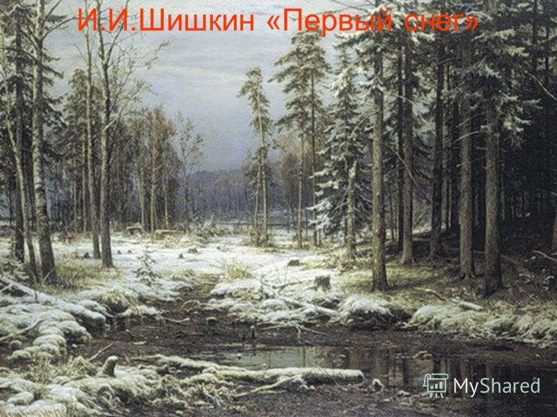 И.И.Шишкин «Первый снег»