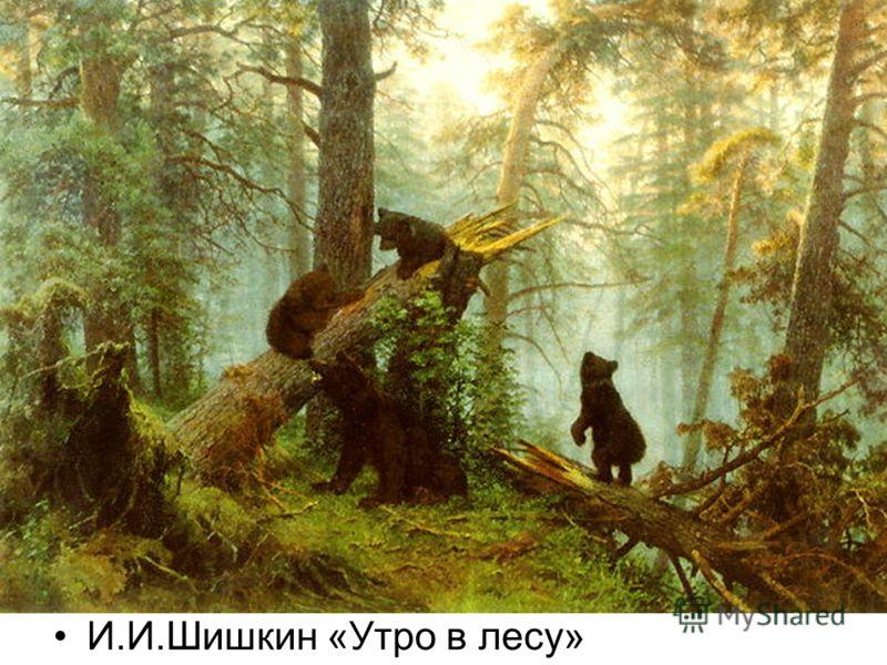 И.И.Шишкин «Утро в лесу»