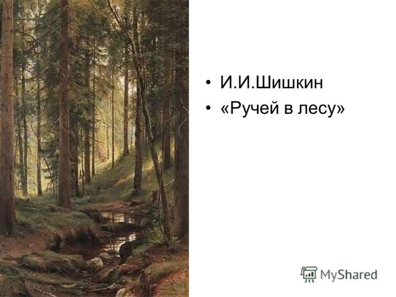 И.И.Шишкин «Ручей в лесу»