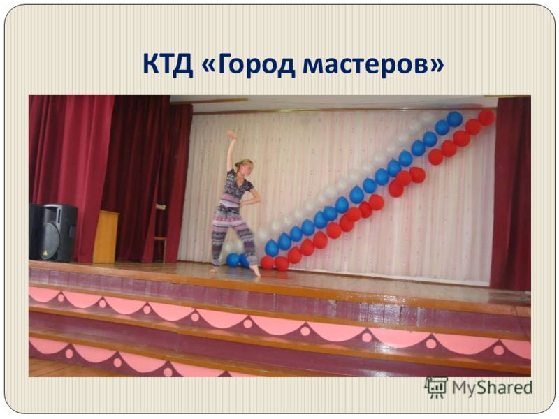 КТД « Город мастеров »