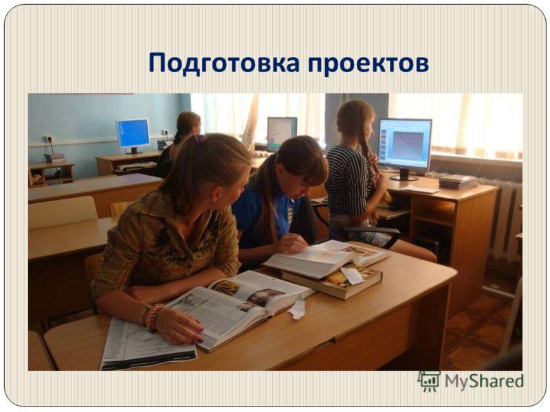 Подготовка проектов