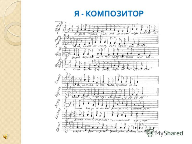 Я - КОМПОЗИТОР