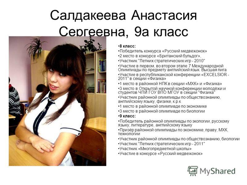 Салдакеева Анастасия Сергеевна, 9а класс 8 класс: Победитель конкурса «Русский медвежонок» 2 место в конкурсе «Британский бульдог», Участник