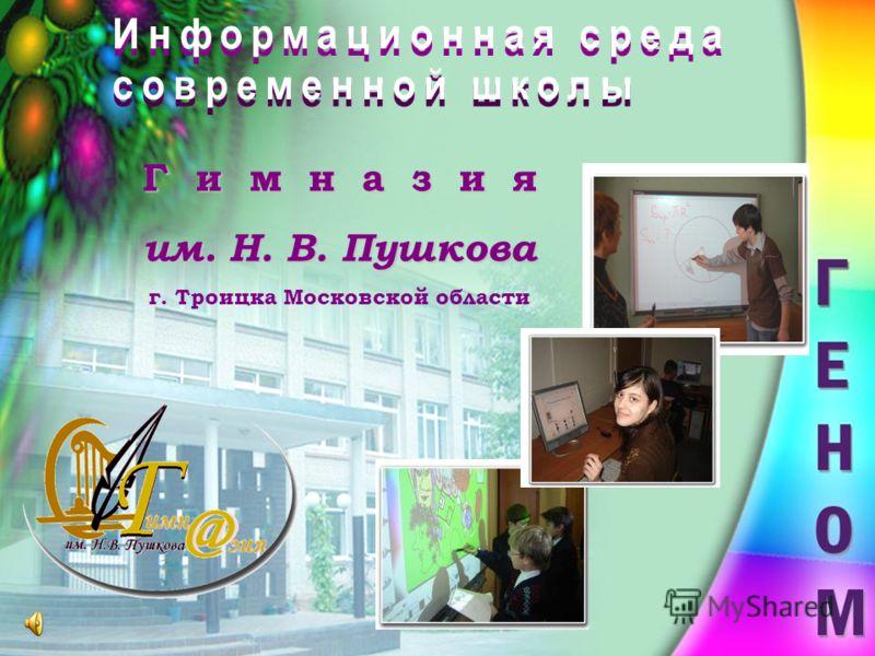 Г и м н а з и я им. Н. В. Пушкова г. Троицка Московской области
