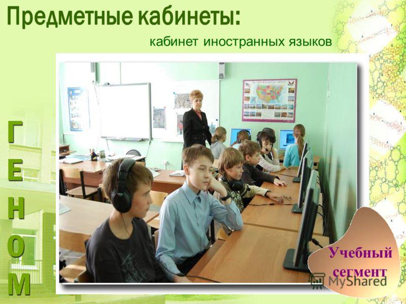 кабинет иностранных языков Учебный сегмент
