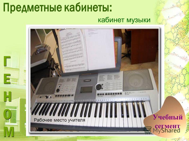 кабинет музыки Учебный сегмент