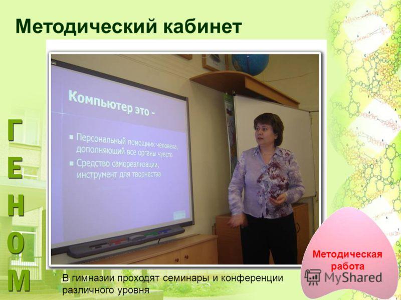 Методический кабинет В гимназии проходят семинары и конференции различного уровня Методическая работа