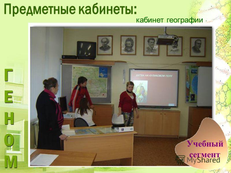 кабинет географии Учебный сегмент