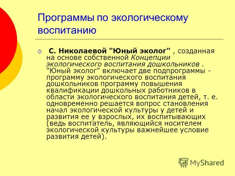 Программы по экологическому воспитанию С. Николаевой