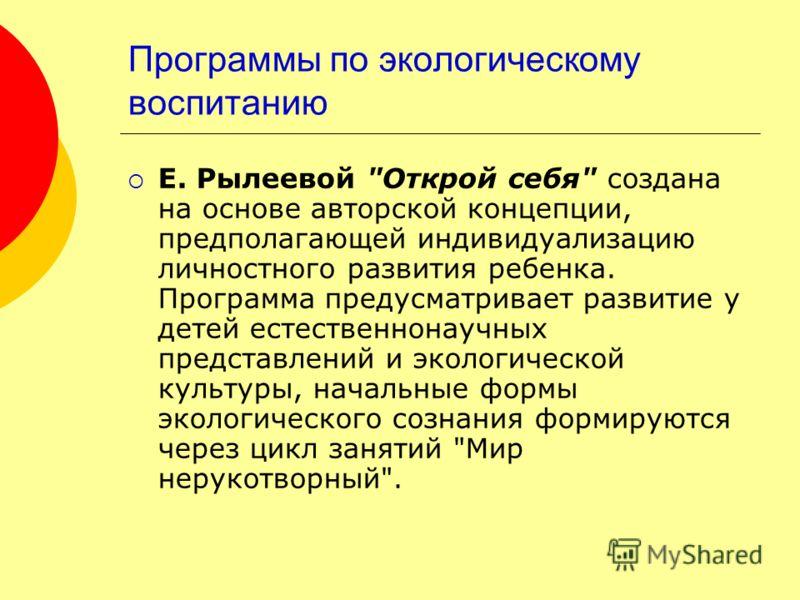 Программы по экологическому воспитанию Е. Рылеевой