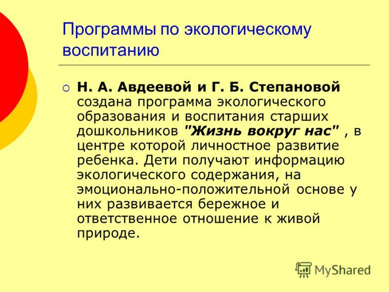 Программы по экологическому воспитанию Н. А. Авдеевой и Г. Б. Степановой создана программа экологического образования и воспитания старших дошкольников