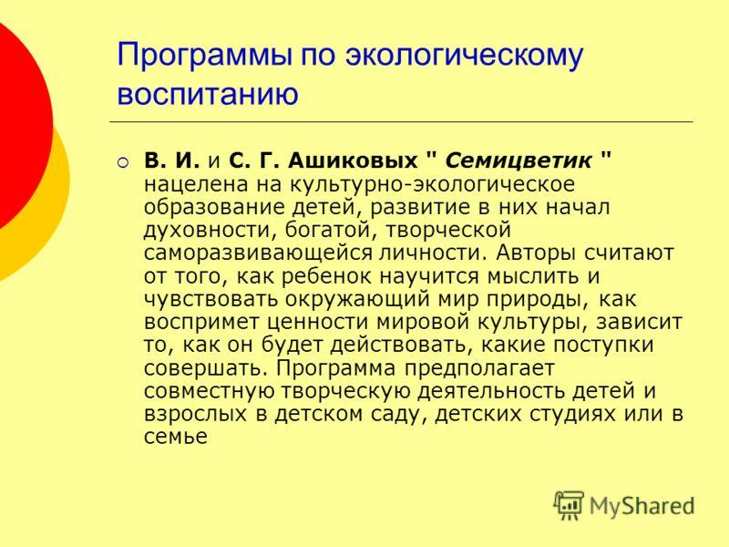 Программы по экологическому воспитанию В. И. и С. Г. Ашиковых