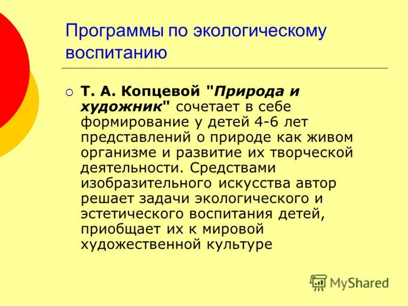 Программы по экологическому воспитанию Т. А. Копцевой