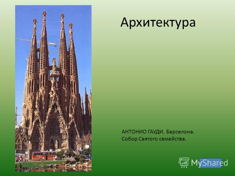 Архитектура АНТОНИО ГАУДИ. Барселона. Собор Святого семейства.