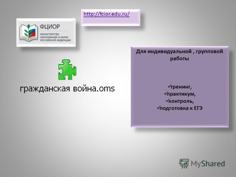 http://fcior.edu.ru/ Для индивидуальной, групповой работы тренинг, практикум, контроль, подготовка к ЕГЭ Для индивидуальной, групповой работы тренинг, практикум, контроль, подготовка к ЕГЭ