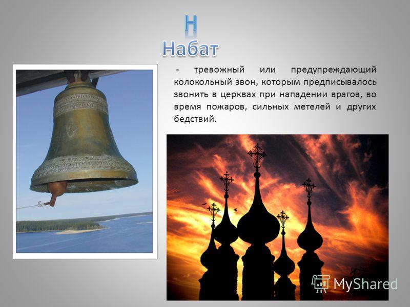 - тревожный или предупреждающий колокольный звон, которым предписывалось звонить в церквах при нападении врагов, во время пожаров, сильных метелей и других бедствий.