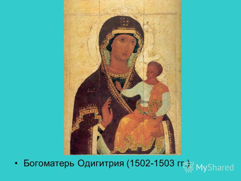 Богоматерь Одигитрия (1502-1503 гг.)