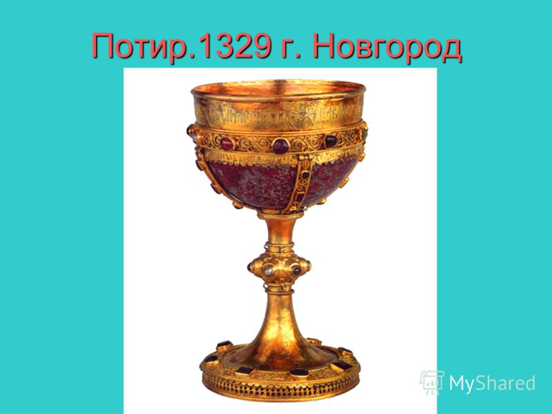 Потир.1329 г. Новгород