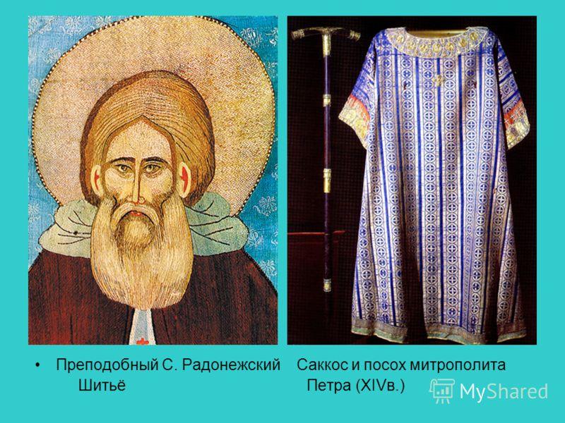 Преподобный С. Радонежский Саккос и посох митрополита Шитьё Петра (XIVв.)