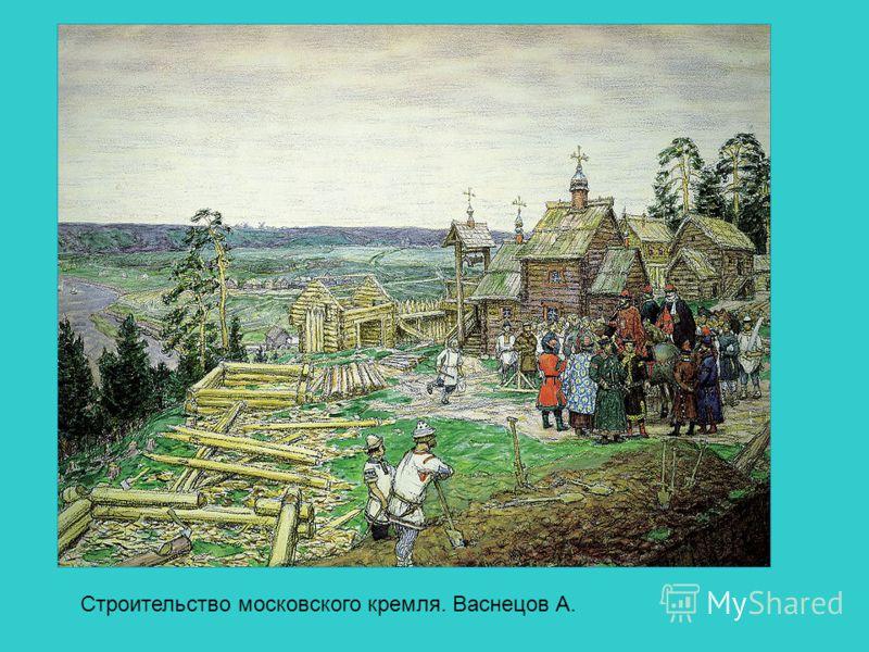 Строительство московского кремля. Васнецов А.