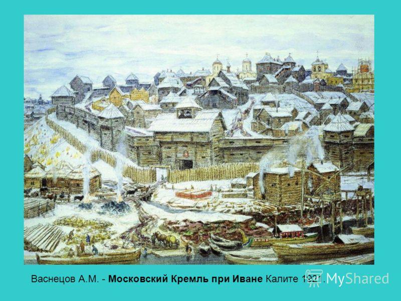 Васнецов А.М. - Московский Кремль при Иване Калите 1921.