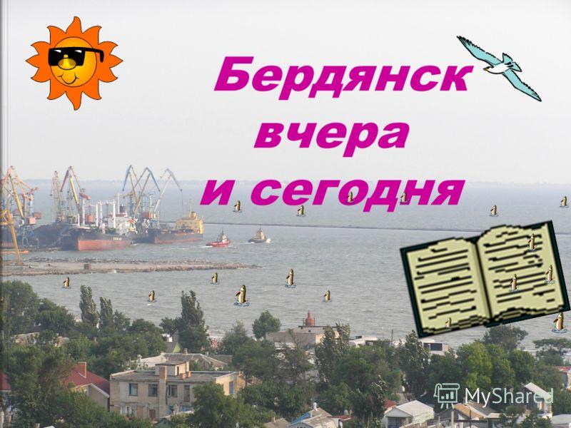 Бердянск вчера и сегодня