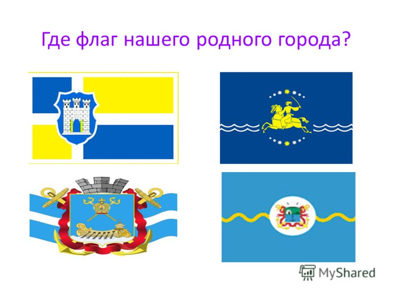 Где флаг нашего родного города?