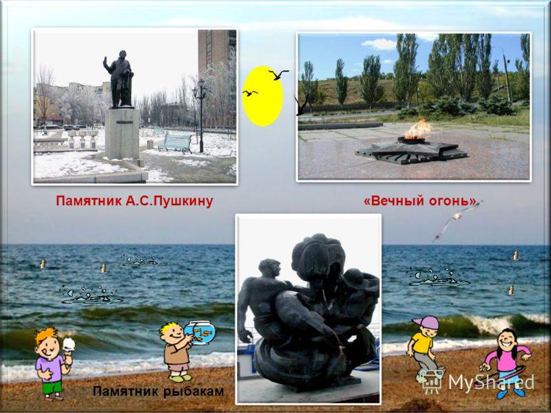 Памятник А.С.Пушкину «Вечный огонь» Памятник рыбакам