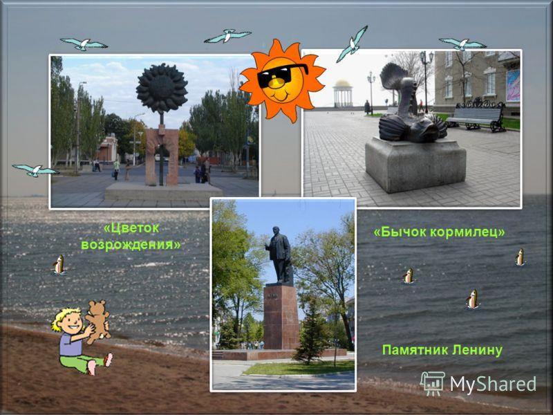 «Цветок возрождения» «Бычок кормилец» Памятник Ленину