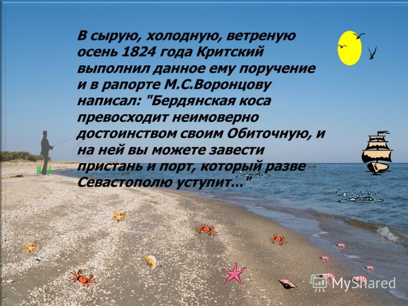 В сырую, холодную, ветреную осень 1824 года Критский выполнил данное ему поручение и в рапорте М.С.Воронцову написал: