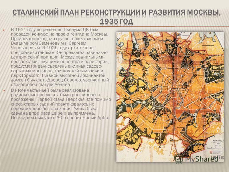 В 1931 году по решению Пленума ЦК был проведен конкурс на проект генплана Москвы. Предпочтение отдали группе, возглавляемой Владимиром Семеновым и Сергеем Чернышевым. В 1935 году архитекторы представили генплан. Он предлагал радиально- центрический п