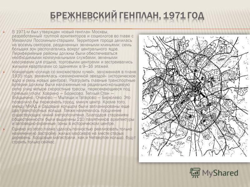В 1971-м был утвержден новый генплан Москвы, разработанный группой архитекторов и социологов во главе с Михаилом Посохиным-старшим. Территория города делилась на восемь секторов, разделенных зелеными клиньями: семь больших зон располагались вокруг це