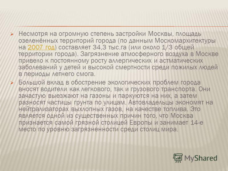 Несмотря на огромную степень застройки Москвы, площадь озеленённых территорий города (по данным Москомархитектуры на 2007 год) составляет 34,3 тыс.га (или около 1/3 общей территории города). Загрязнение атмосферного воздуха в Москве привело к постоян