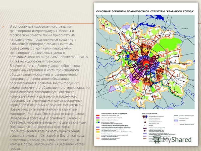В вопросах взаимосвязанного развития транспортной инфраструктуры Москвы и Московской области таким приоритетным направлением представляется создание в ближайшем пригороде столицы системы совмещенных с крупными парковками транспортно-пересадочных узло