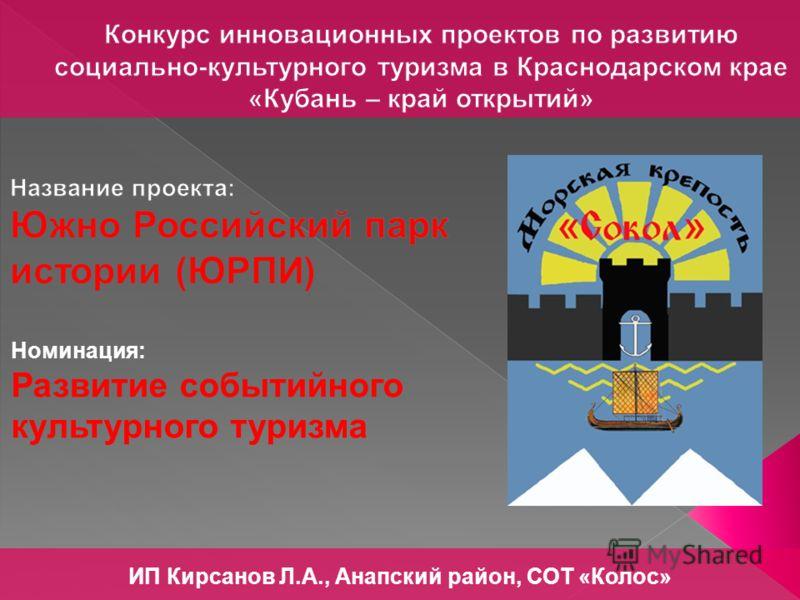ИП Кирсанов Л.А., Анапский район, СОТ «Колос» Номинация: Развитие событийного культурного туризма